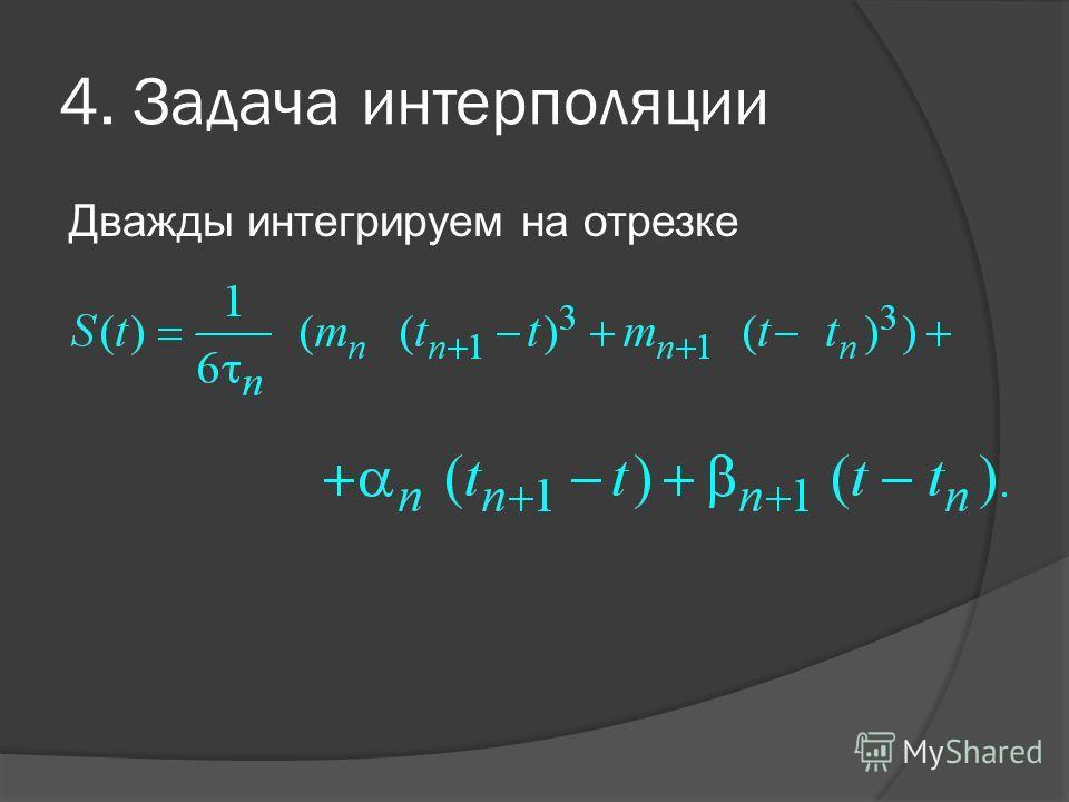4. Задача интерполяции Дважды интегрируем на отрезке