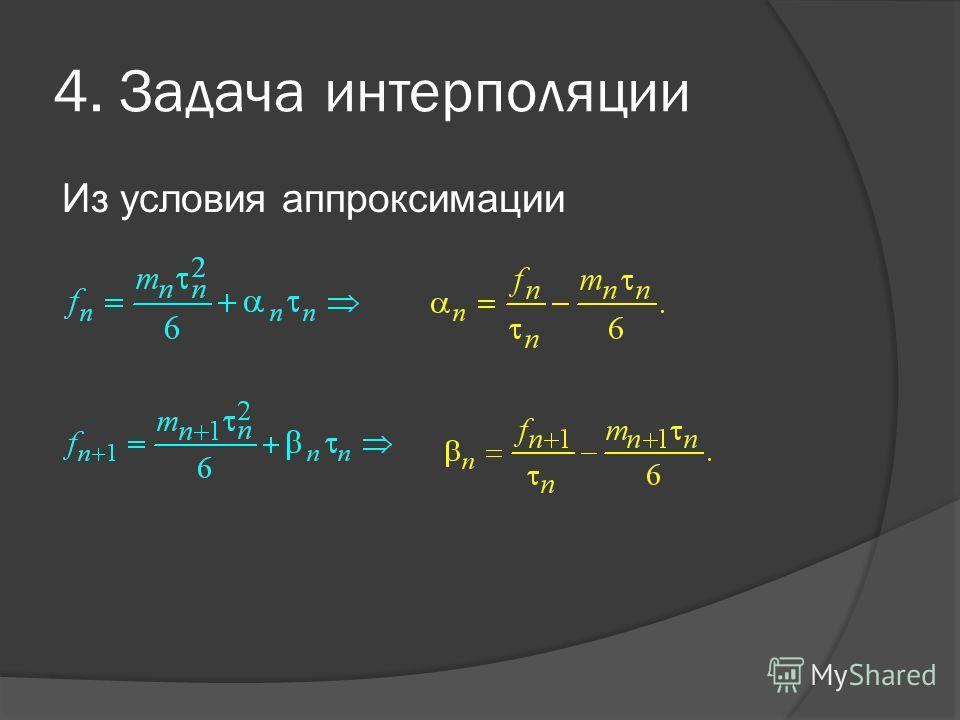 4. Задача интерполяции Из условия аппроксимации