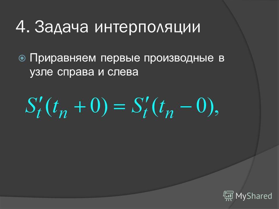 4. Задача интерполяции Приравняем первые производные в узле справа и слева