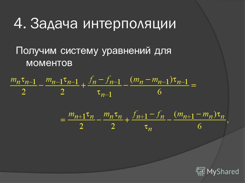 4. Задача интерполяции Получим систему уравнений для моментов