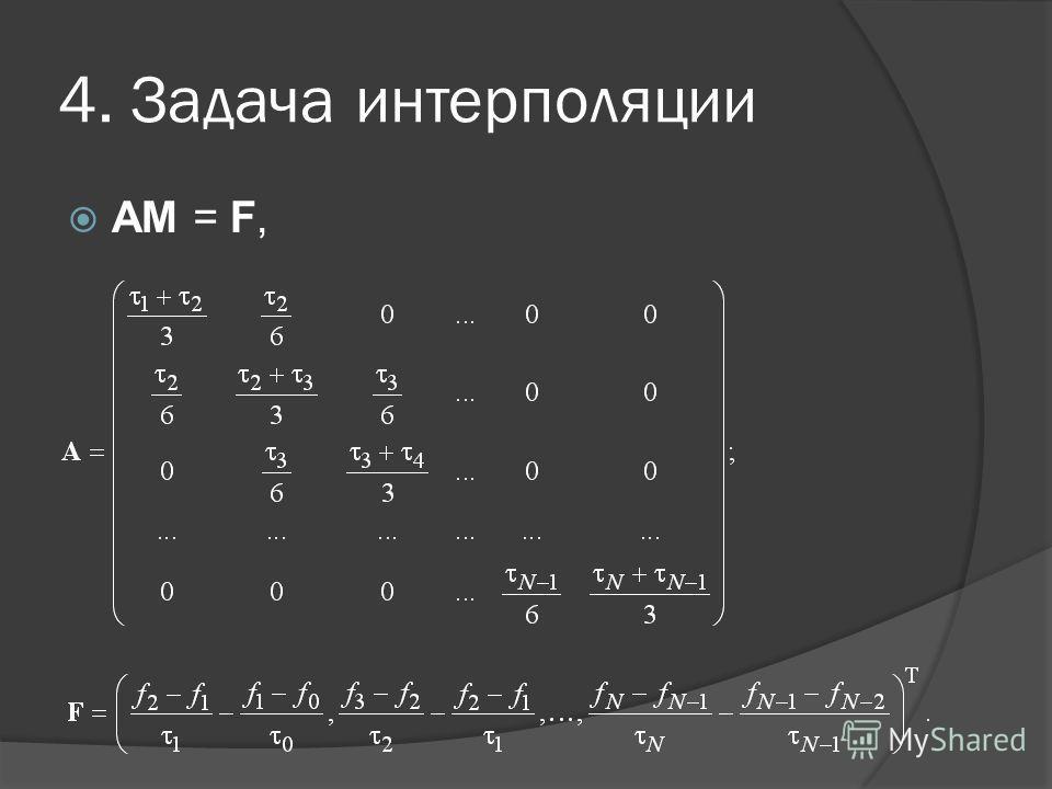 4. Задача интерполяции AM = F,