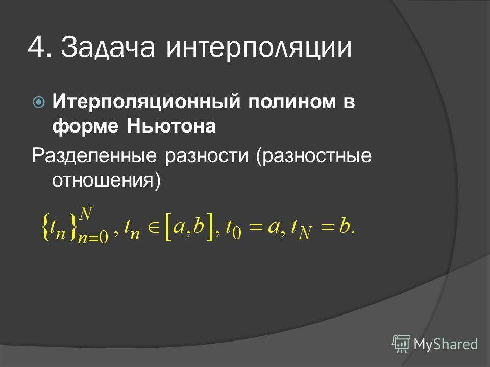 4. Задача интерполяции Итерполяционный полином в форме Ньютона Разделенные разности (разностные отношения)
