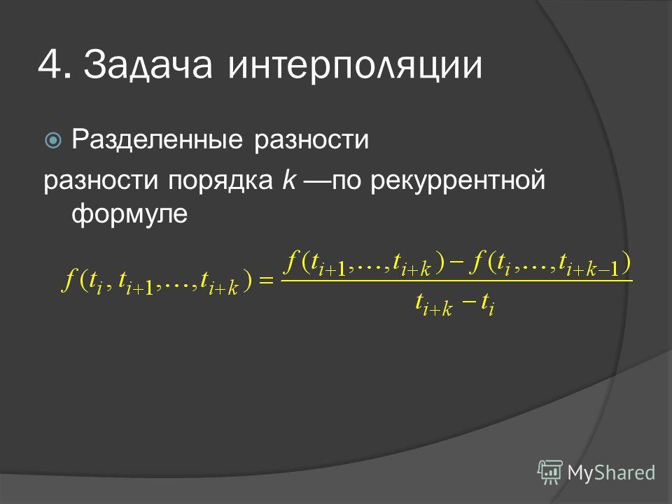 4. Задача интерполяции Разделенные разности разности порядка k по рекуррентной формуле