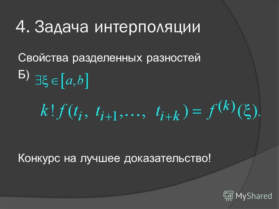 4. Задача интерполяции Свойства разделенных разностей Б) Конкурс на лучшее доказательство!