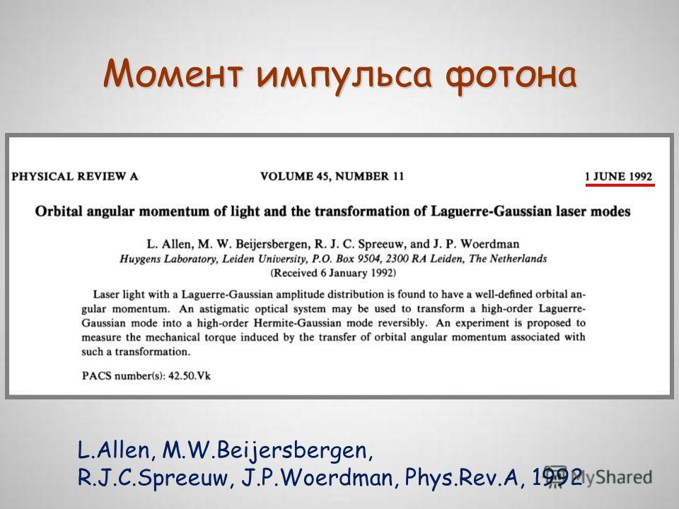 Момент импульса фотона L.Allen, M.W.Beijersbergen, R.J.C.Spreeuw, J.P.Woerdman, Phys.Rev.A, 1992