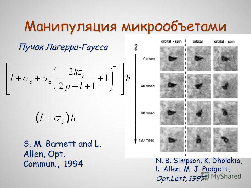 Манипуляция микрообъетами N. B. Simpson, K. Dholakia, L. Allen, M. J. Padgett, Opt.Lett, 1997 S. M. Barnett and L. Allen, Opt. Commun., 1994 Пучок Лагерра-Гаусса