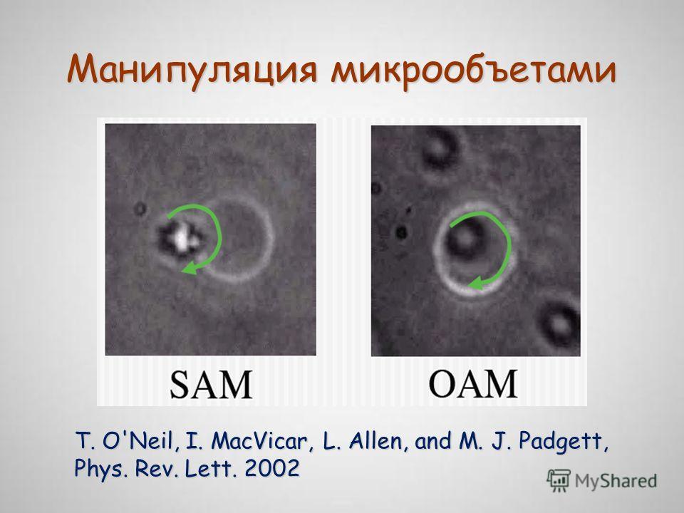 Манипуляция микрообъетами T. O'Neil, I. MacVicar, L. Allen, and M. J. Padgett, Phys. Rev. Lett. 2002