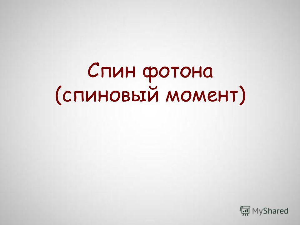 Спин фотона (спиновый момент)