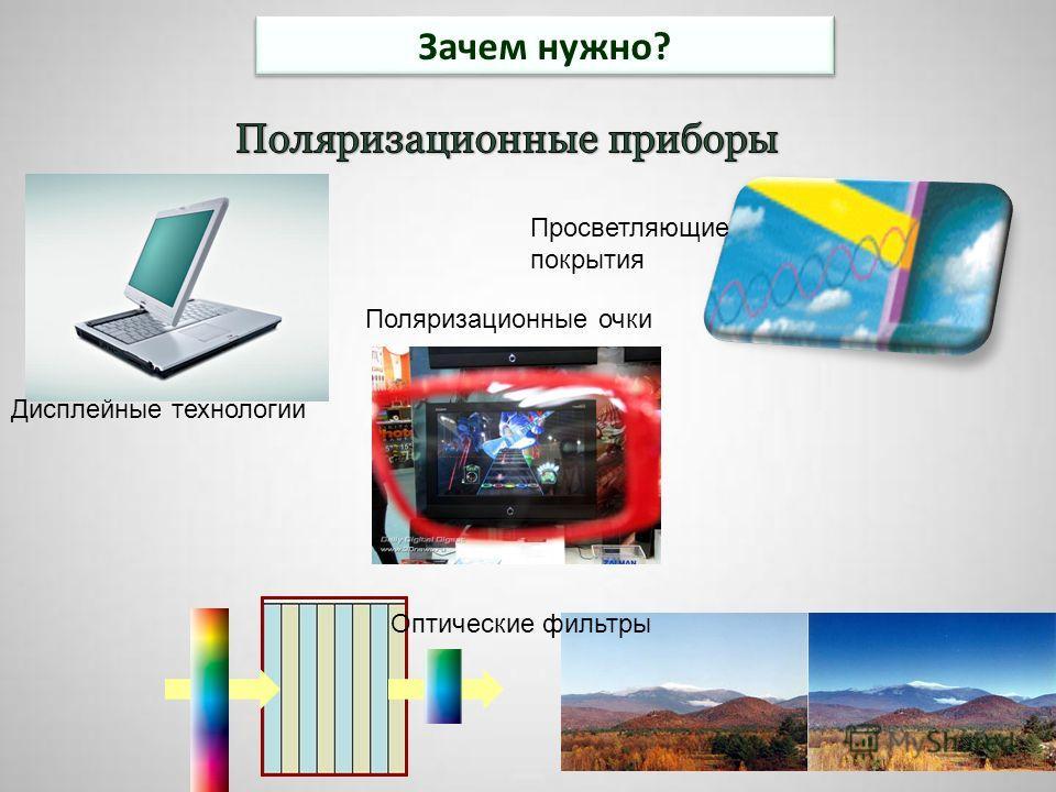 Зачем нужно? Дисплейные технологии Поляризационные очки Просветляющие покрытия Оптические фильтры