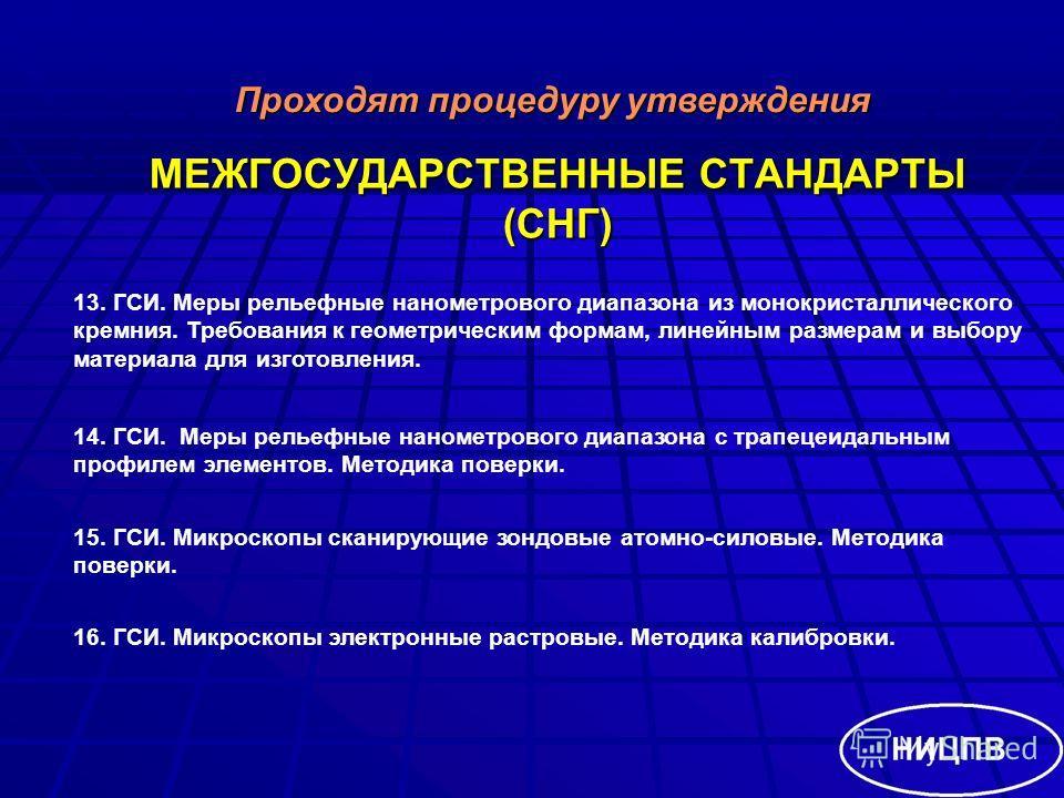 МЕЖГОСУДАРСТВЕННЫЕ СТАНДАРТЫ (СНГ) 13. ГСИ. Меры рельефные нанометрового диапазона из монокристаллического кремния. Требования к геометрическим формам, линейным размерам и выбору материала для изготовления. 14. ГСИ. Меры рельефные нанометрового диапа