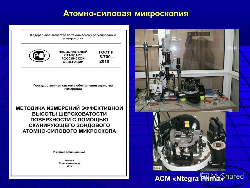 Атомно-силовая микроскопия АСМ «Ntegra Prima»
