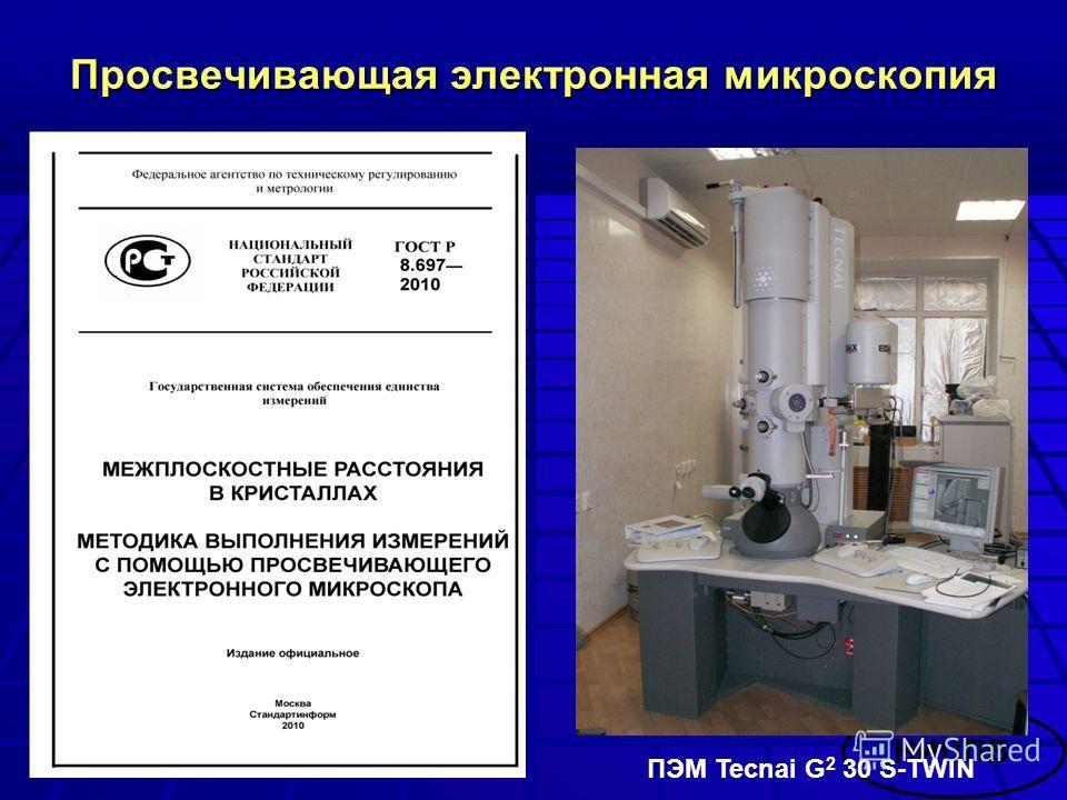 ПЭМ Tecnai G 2 30 S TWIN Просвечивающая электронная микроскопия