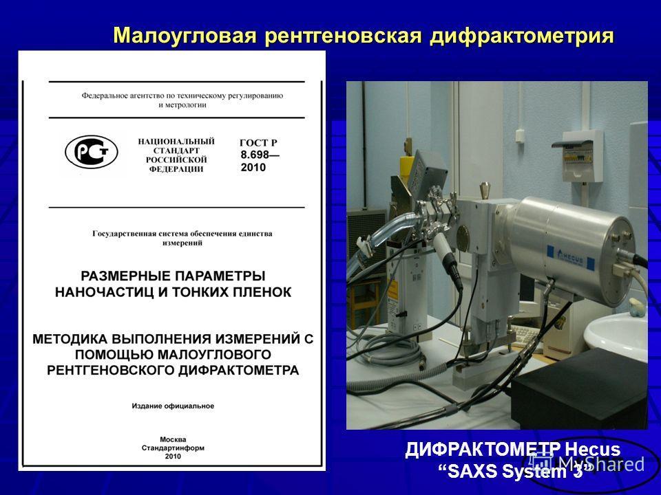 Малоугловая рентгеновская дифрактометрия ДИФРАКТОМЕТР Hecus SAXS System 3