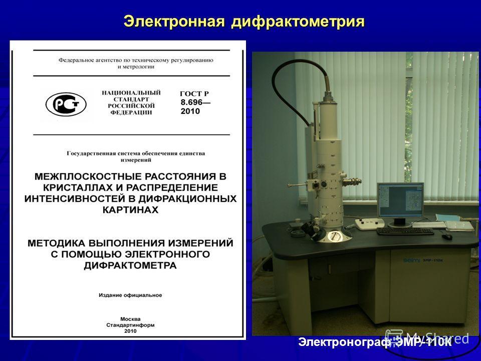 Электронная дифрактометрия Электронограф ЭМР-110К