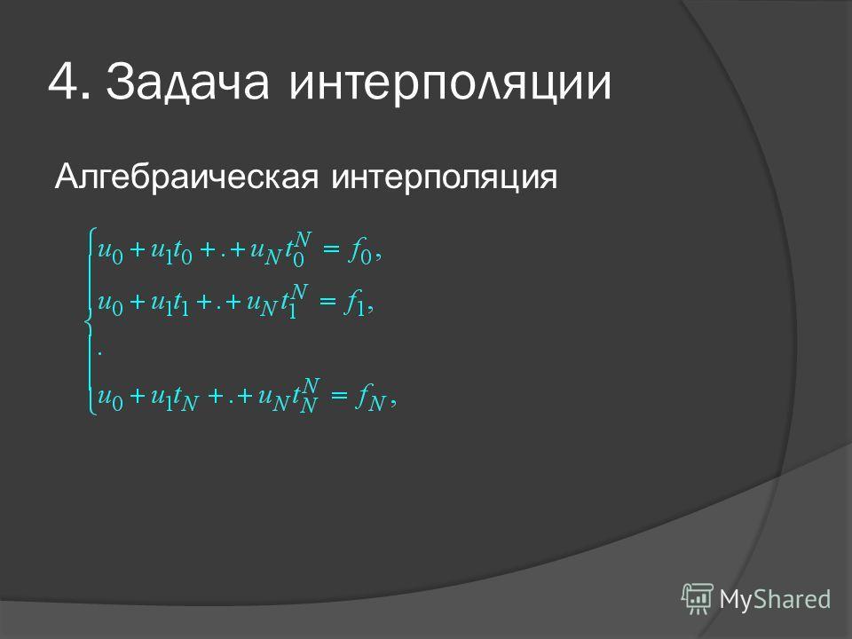 Алгебраическая интерполяция