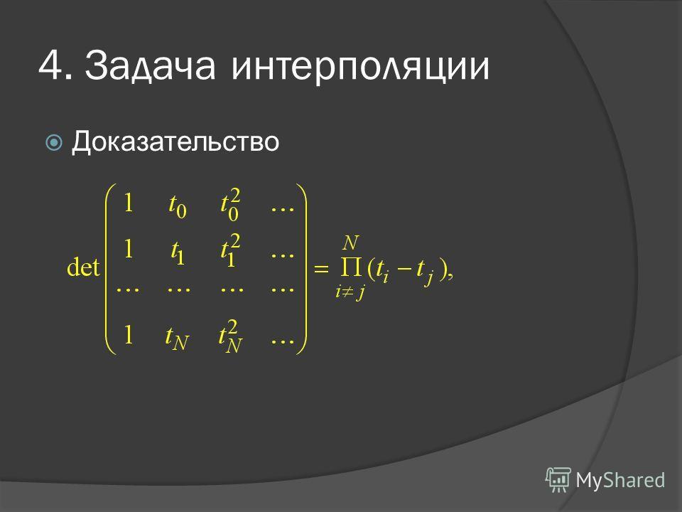 4. Задача интерполяции Доказательство
