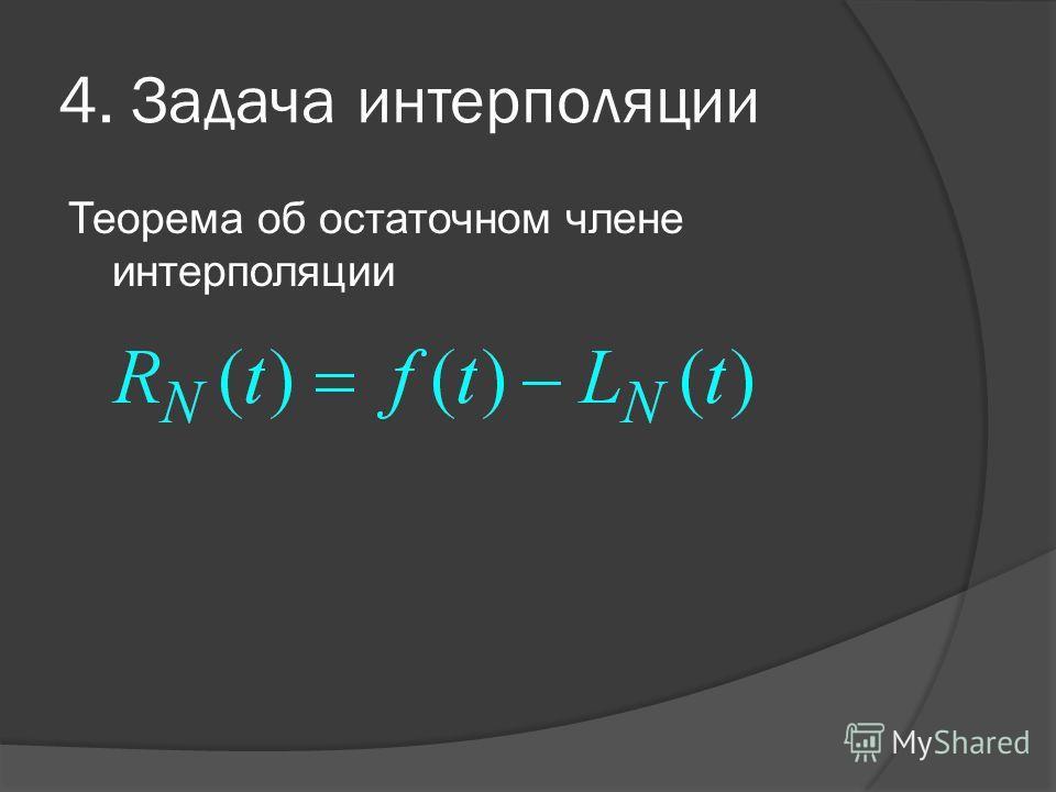 4. Задача интерполяции Теорема об остаточном члене интерполяции