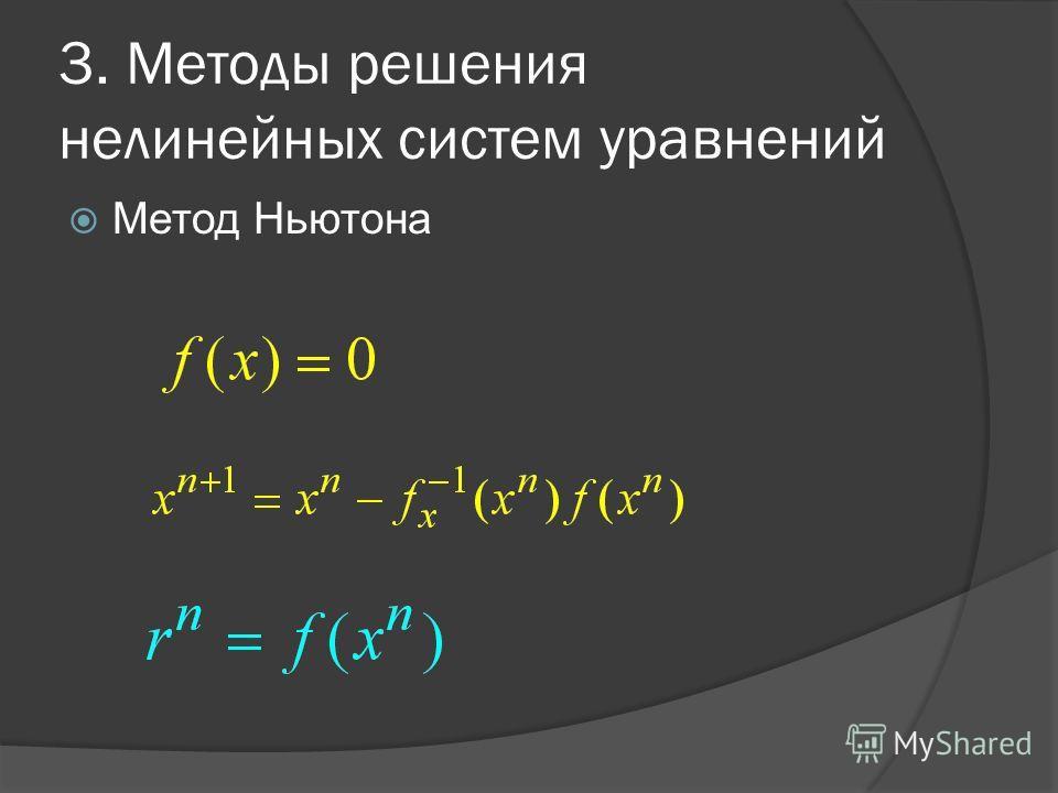 3. Методы решения нелинейных систем уравнений Метод Ньютона