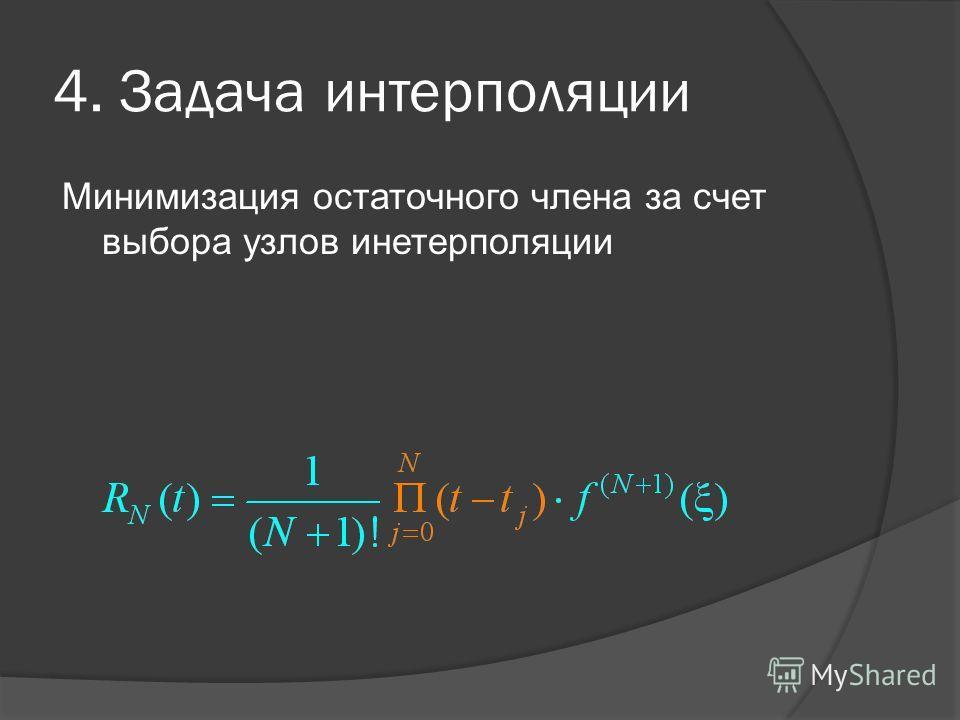 4. Задача интерполяции Минимизация остаточного члена за счет выбора узлов инетерполяции