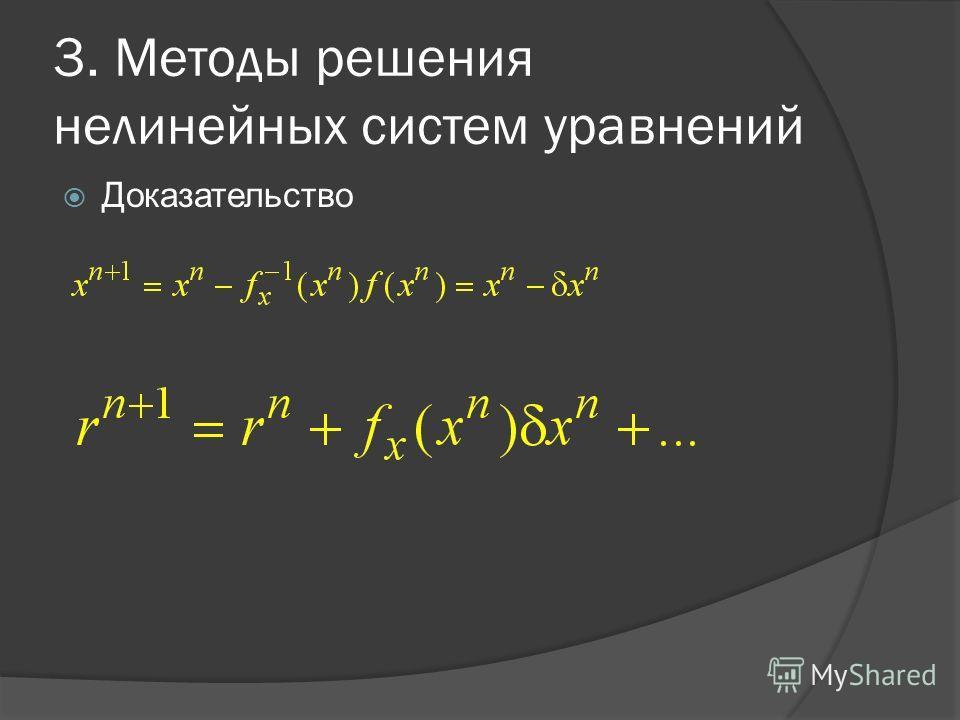 3. Методы решения нелинейных систем уравнений Доказательство