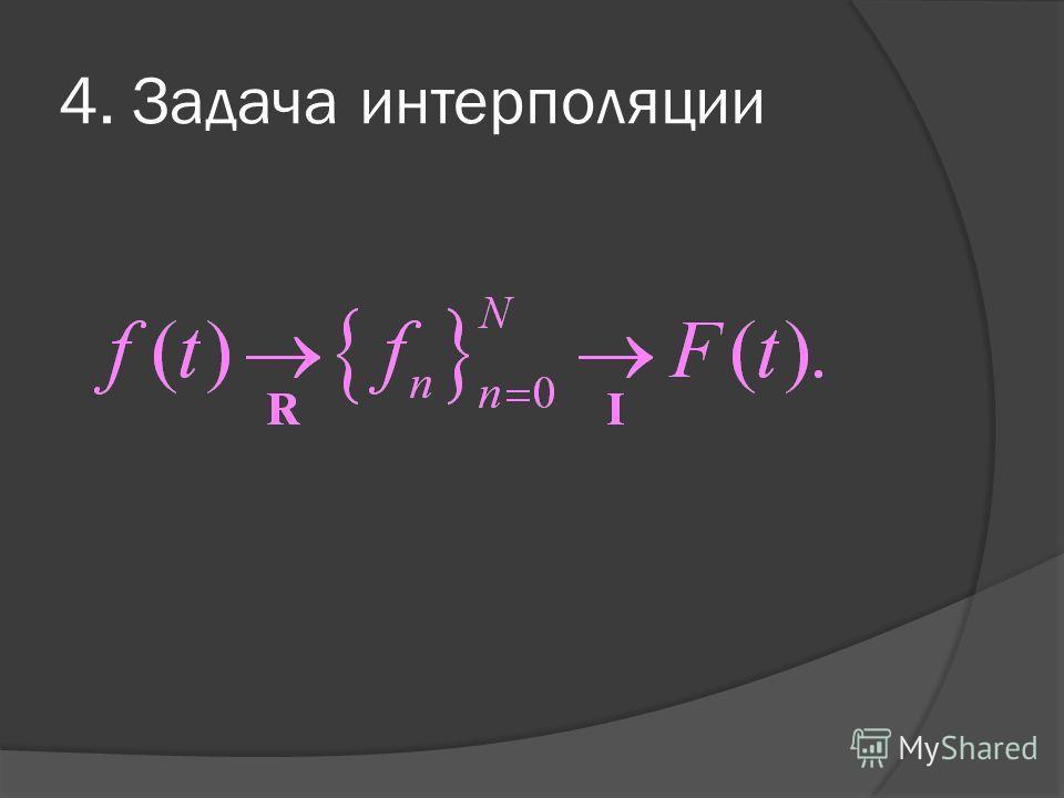 4. Задача интерполяции