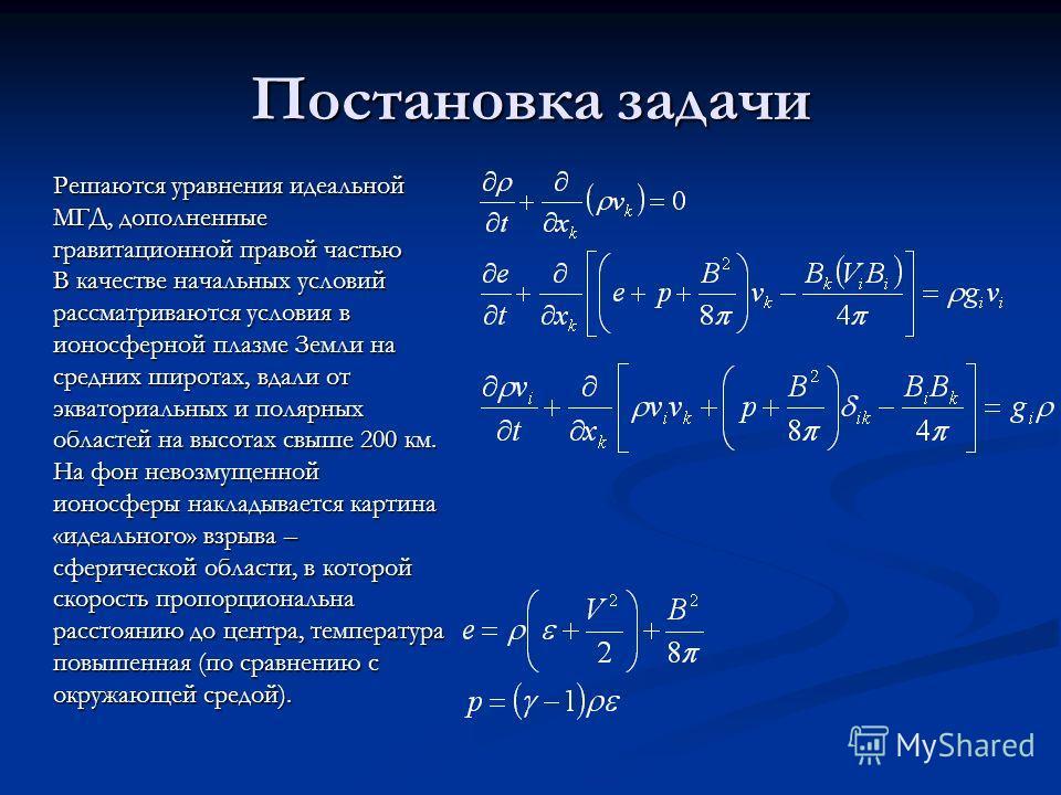 Постановка задачи Решаются уравнения идеальной МГД, дополненные гравитационной правой частью В качестве начальных условий рассматриваются условия в ионосферной плазме Земли на средних широтах, вдали от экваториальных и полярных областей на высотах св