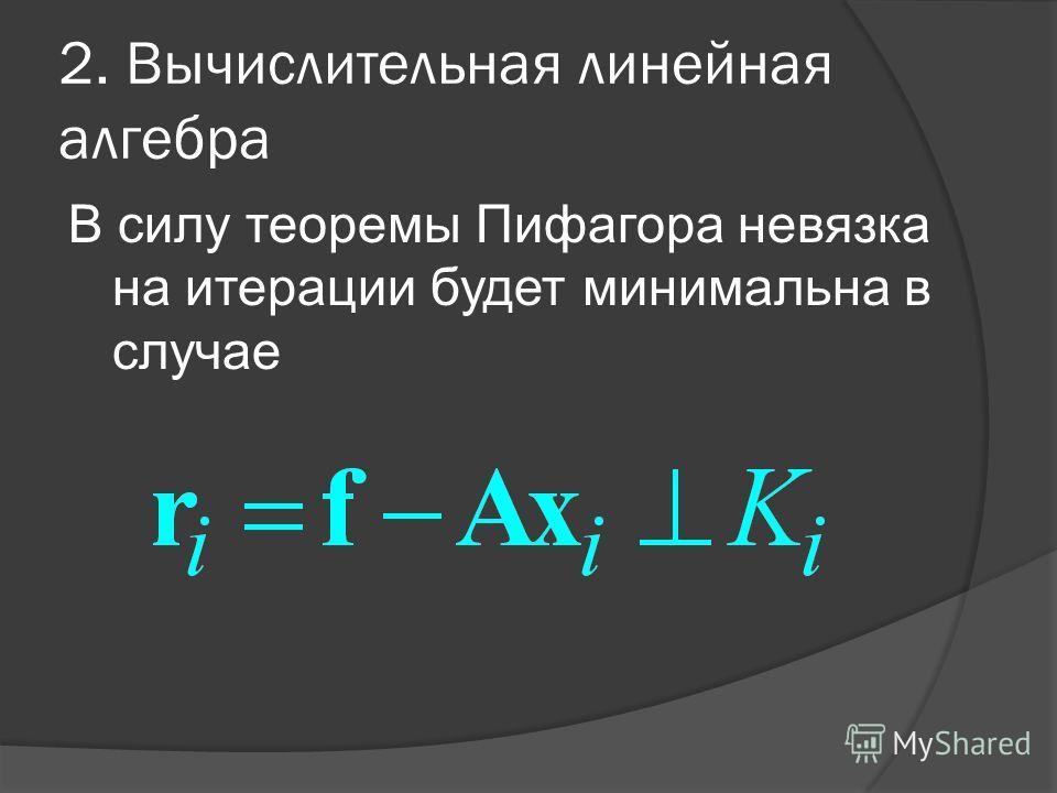 2. Вычислительная линейная алгебра В силу теоремы Пифагора невязка на итерации будет минимальна в случае