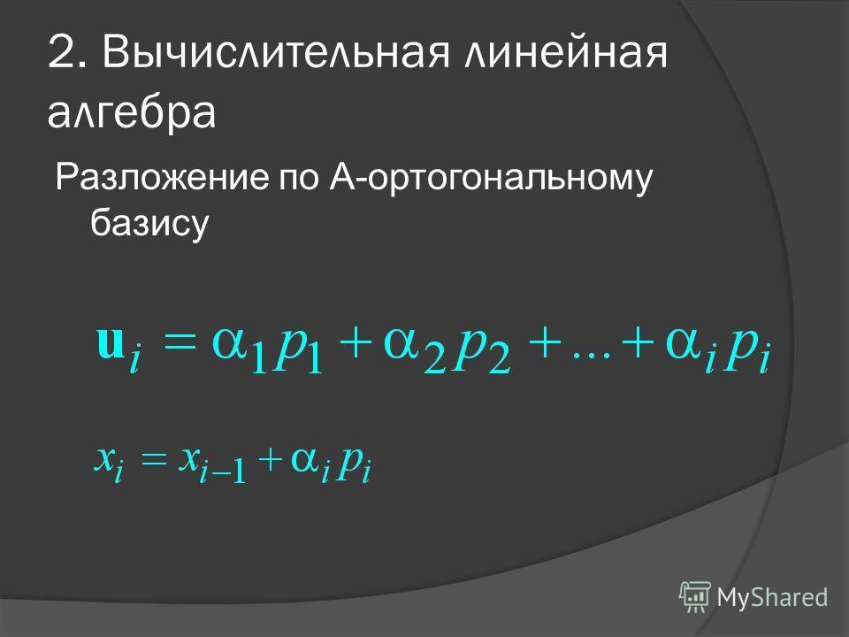 2. Вычислительная линейная алгебра Разложение по А-ортогональному базису