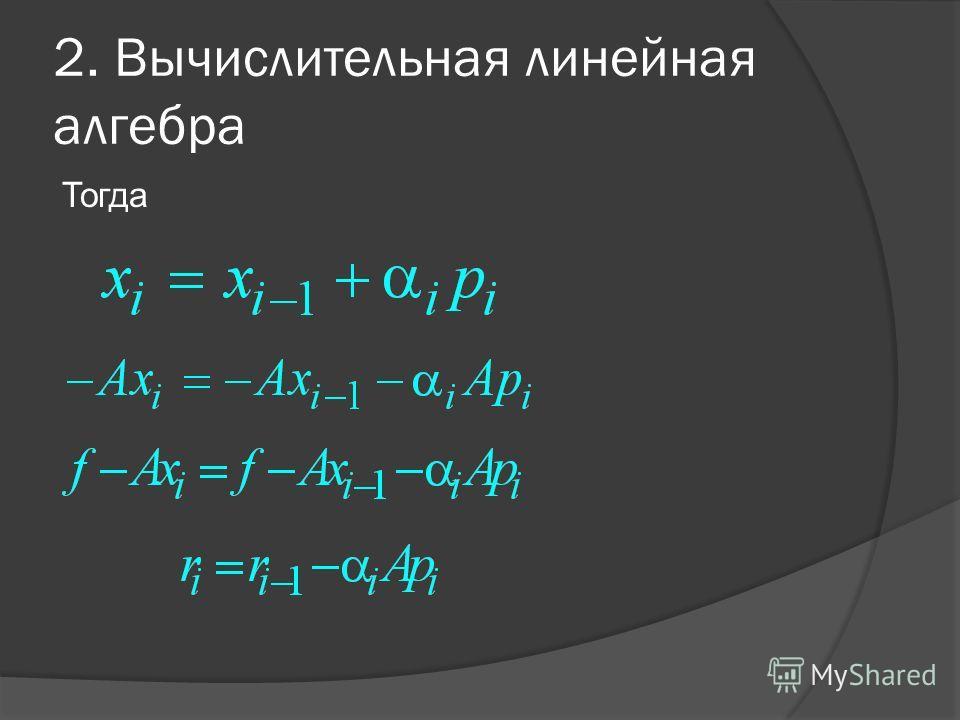 2. Вычислительная линейная алгебра Тогда