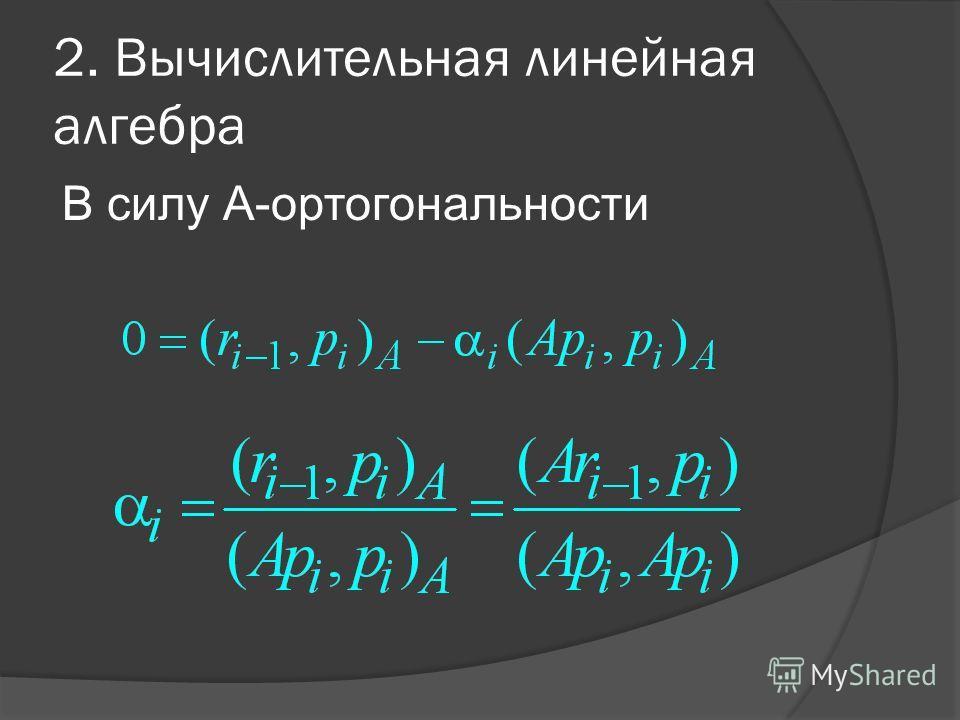 2. Вычислительная линейная алгебра В силу А-ортогональности