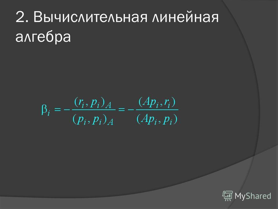 2. Вычислительная линейная алгебра