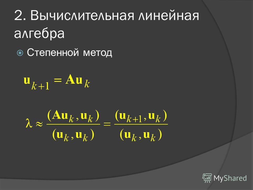 2. Вычислительная линейная алгебра Степенной метод