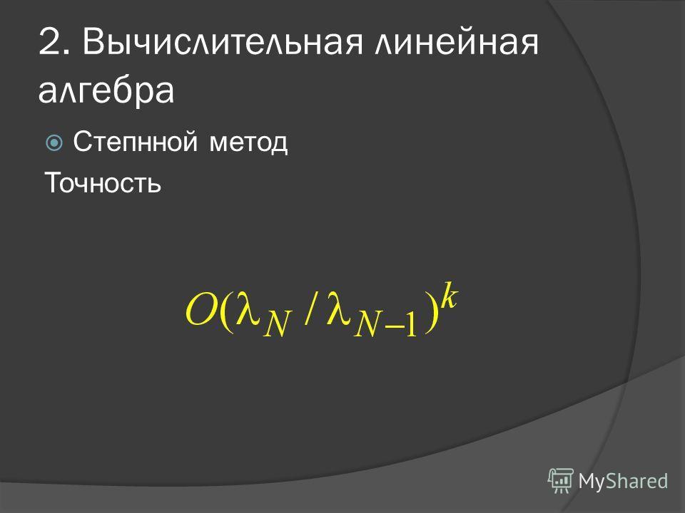 2. Вычислительная линейная алгебра Степнной метод Точность