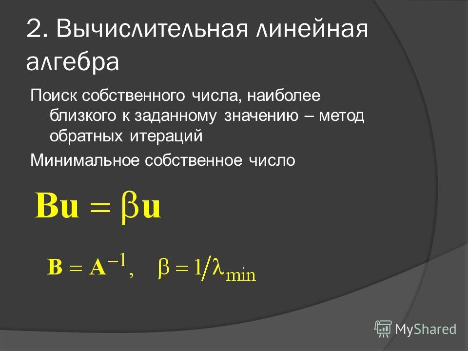 2. Вычислительная линейная алгебра Поиск собственного числа, наиболее близкого к заданному значению – метод обратных итераций Минимальное собственное число