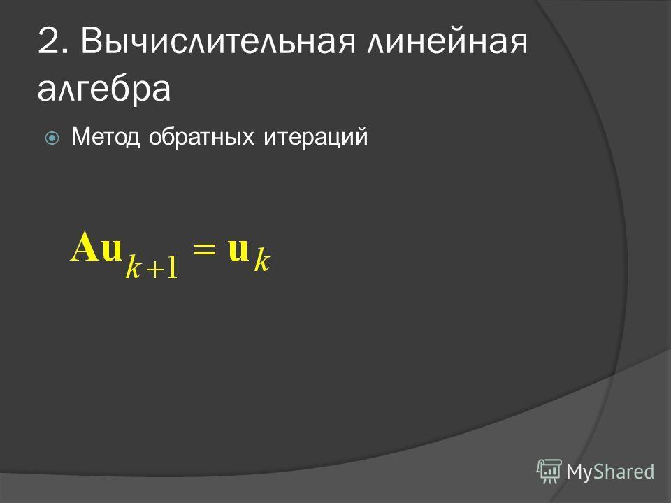 2. Вычислительная линейная алгебра Метод обратных итераций