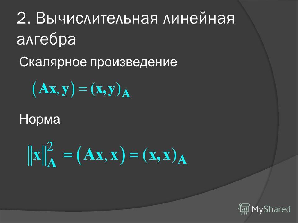 2. Вычислительная линейная алгебра Скалярное произведение Норма