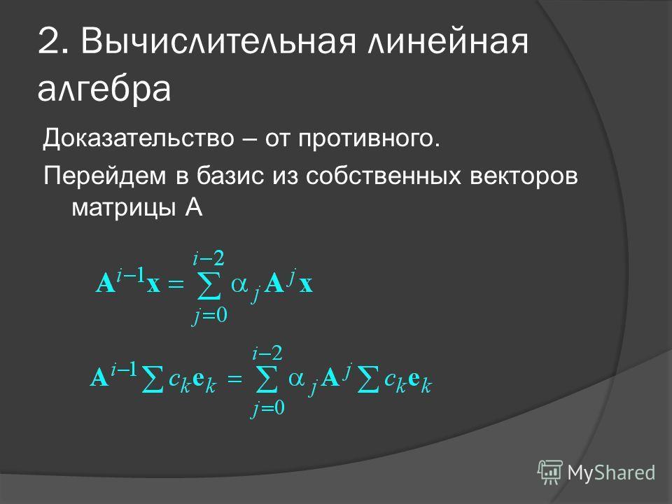 2. Вычислительная линейная алгебра Доказательство – от противного. Перейдем в базис из собственных векторов матрицы А