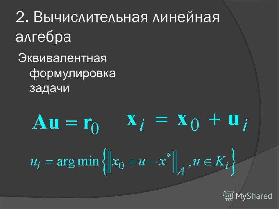 2. Вычислительная линейная алгебра Эквивалентная формулировка задачи