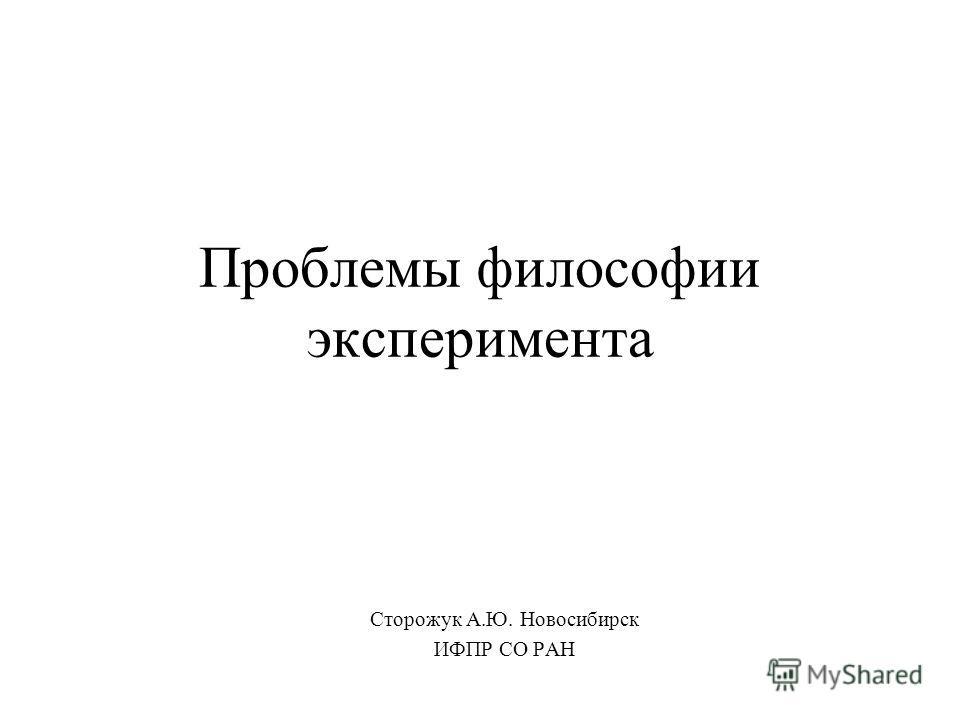 Проблемы философии эксперимента Сторожук А.Ю. Новосибирск ИФПР СО РАН