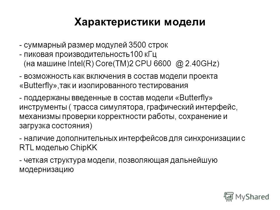 Характеристики модели - суммарный размер модулей 3500 строк - пиковая производительность100 кГц (на машине Intel(R) Core(TM)2 CPU 6600 @ 2.40GHz) - возможность как включения в состав модели проекта «Butterfly»,так и изолированного тестирования - подд