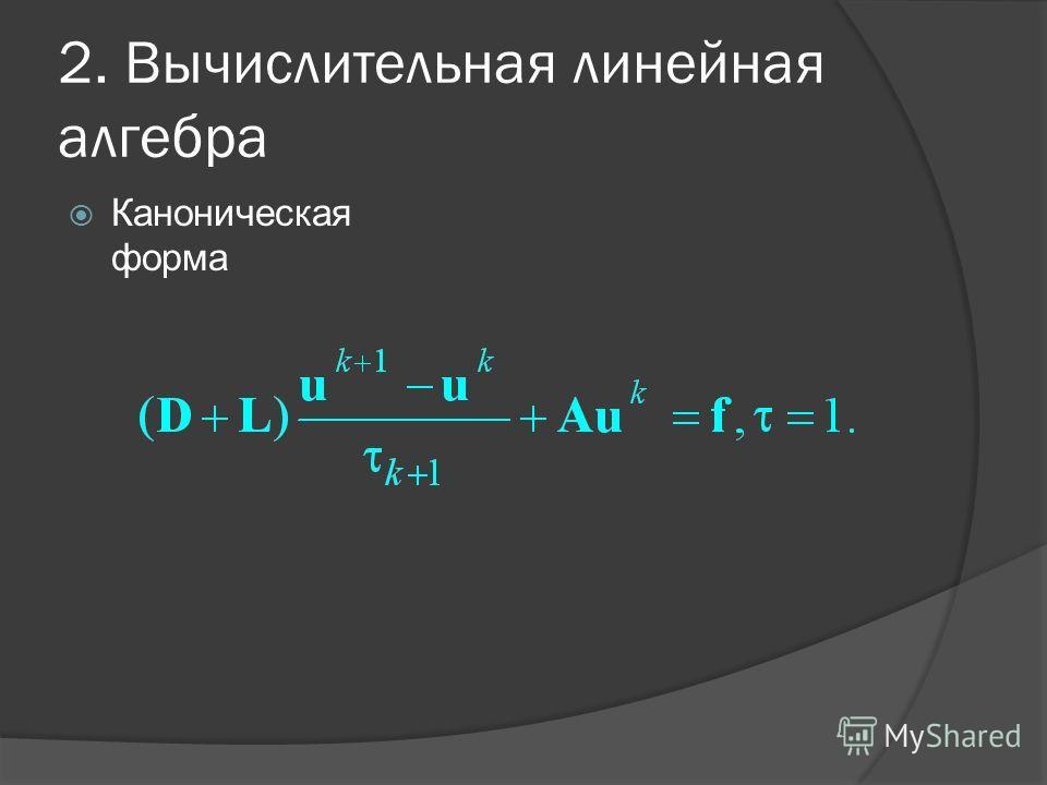 2. Вычислительная линейная алгебра Каноническая форма