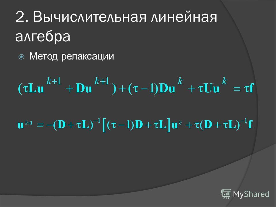 2. Вычислительная линейная алгебра Метод релаксации