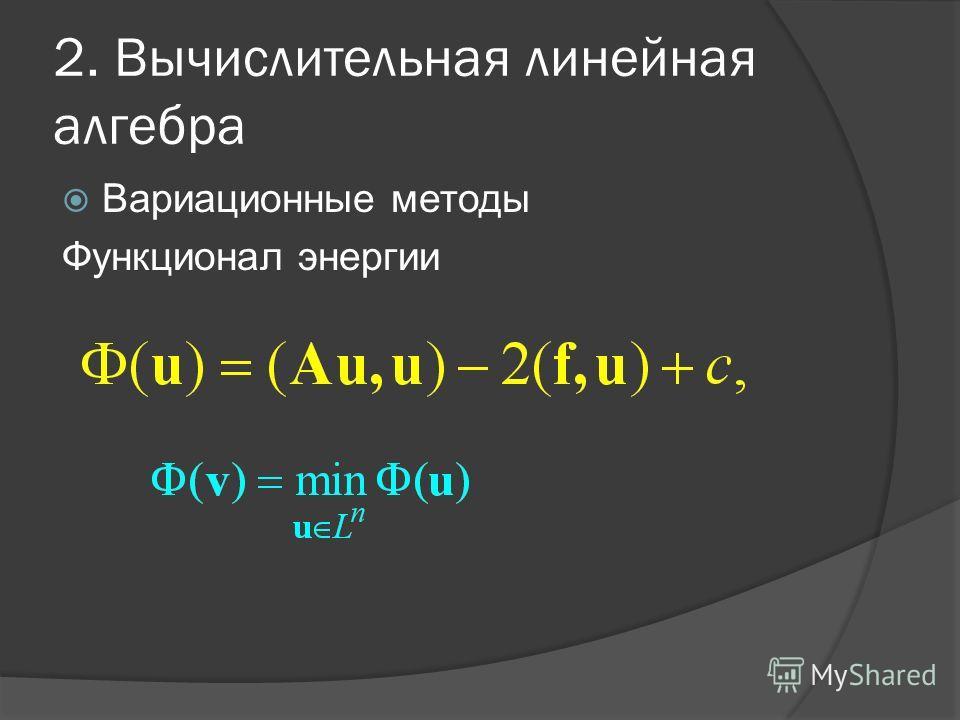 2. Вычислительная линейная алгебра Вариационные методы Функционал энергии