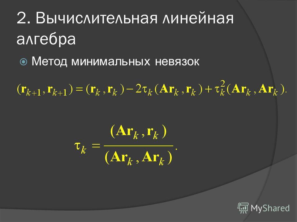 2. Вычислительная линейная алгебра Метод минимальных невязок