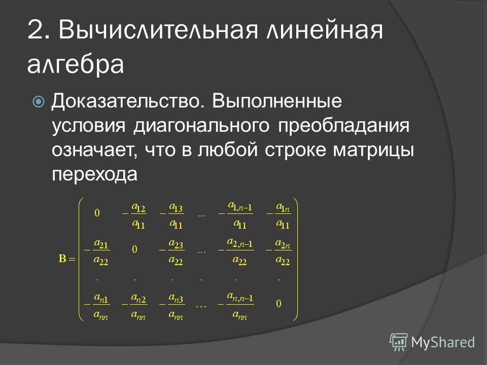 2. Вычислительная линейная алгебра Доказательство. Выполненные условия диагонального преобладания означает, что в любой строке матрицы перехода