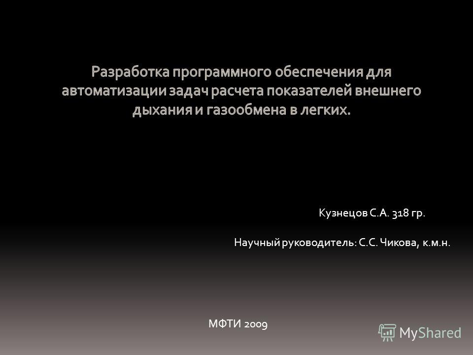 Кузнецов С.А. 318 гр. МФТИ 2009 Научный руководитель: С.С. Чикова, к.м.н.
