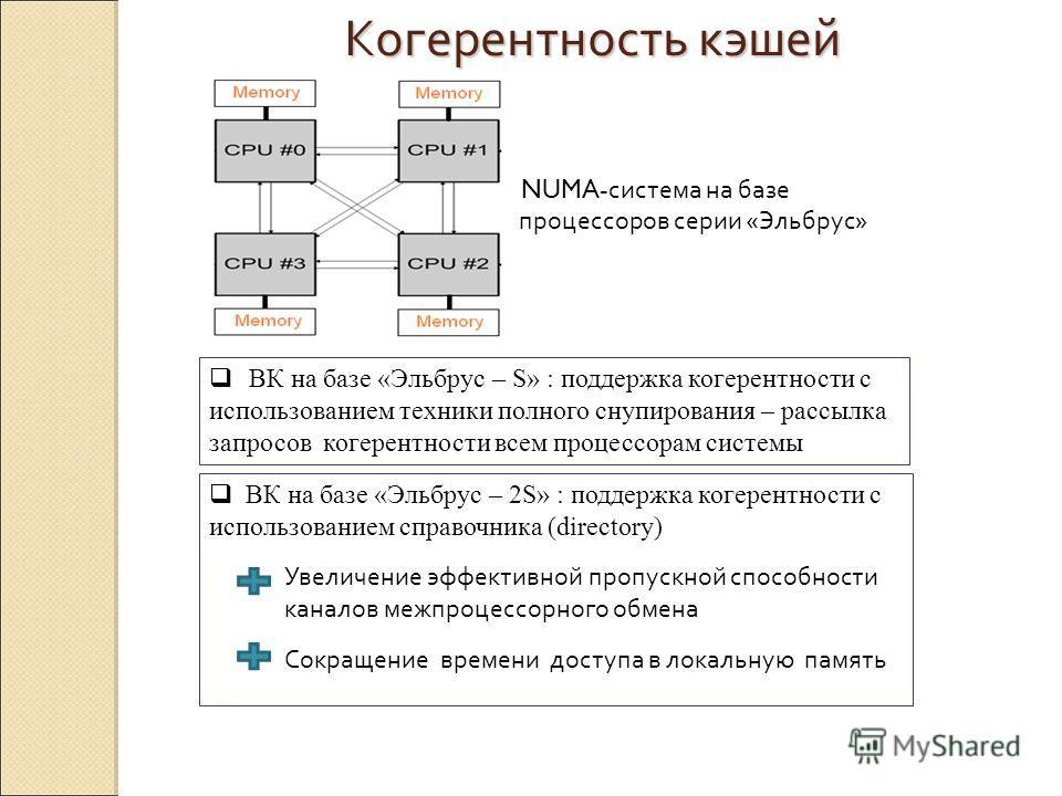 ВК на базе «Эльбрус – S» : поддержка когерентности с использованием техники полного снупирования – рассылка запросов когерентности всем процессорам системы NUMA- система на базе процессоров серии «Эльбрус» ВК на базе «Эльбрус – 2S» : поддержка когере