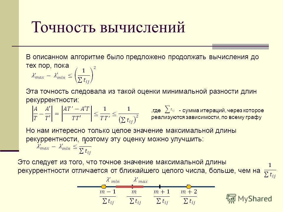 Точность вычислений В описанном алгоритме было предложено продолжать вычисления до тех пор, пока Эта точность следовала из такой оценки минимальной разности длин рекуррентности: Но нам интересно только целое значение максимальной длины рекуррентности