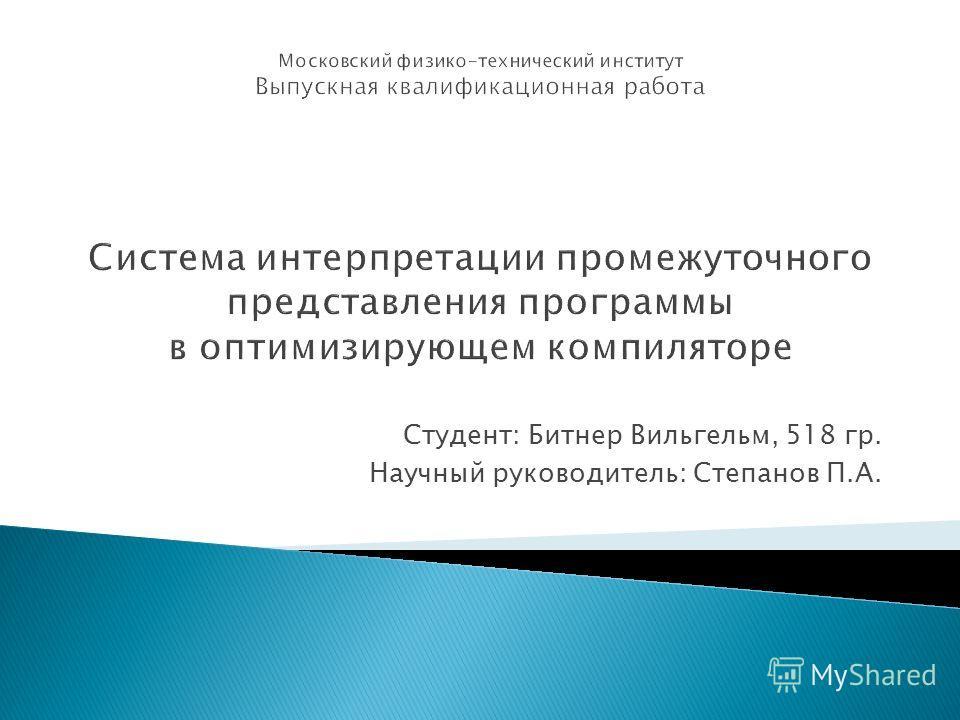 Студент: Битнер Вильгельм, 518 гр. Научный руководитель: Степанов П.А.