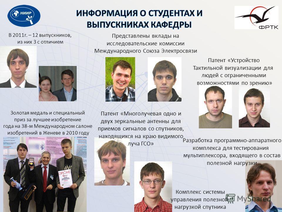 В 2011г. – 12 выпускников, из них 3 с отличием Золотая медаль и специальный приз за лучшее изобретение года на 38-м Международном салоне изобретений в Женеве в 2010 году Представлены вклады на исследовательские комиссии Международного Союза Электросв